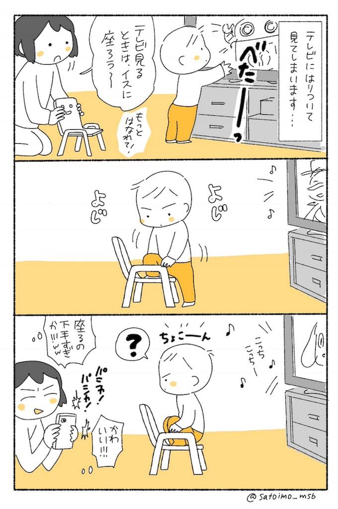 椅子に座る漫画