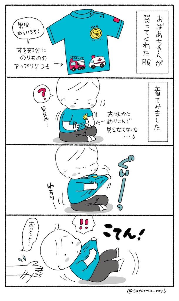 アップリケの漫画