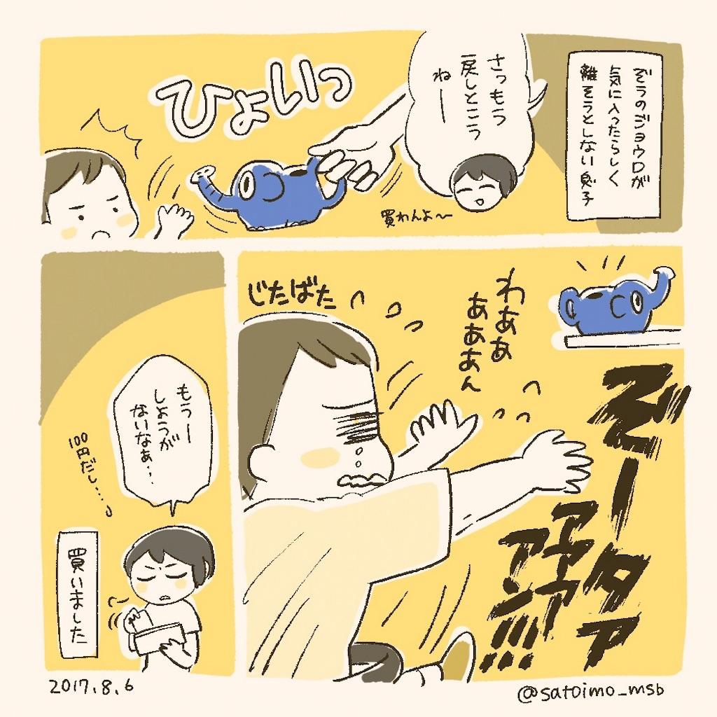 f:id:satouimoko:20170807232844j:image