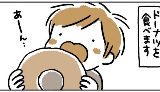 ドーナツの食べ方