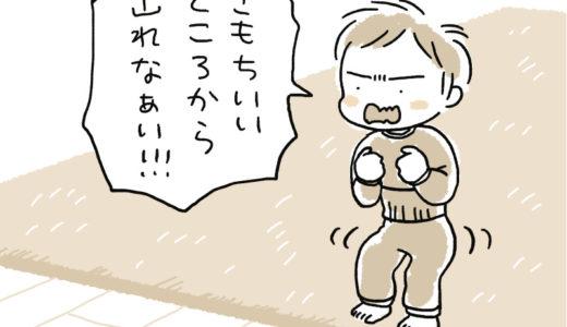11月のしお太郎