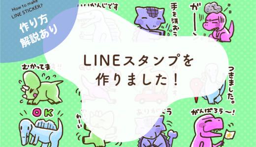 【作り方解説あり】LINEスタンプ作りました!!