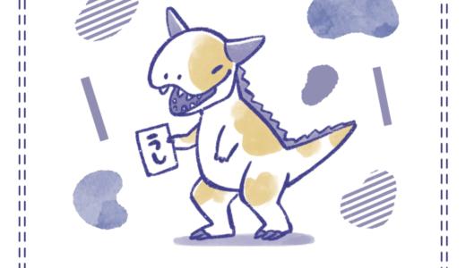 【丑年】恐竜の年賀状を作りました【2021】