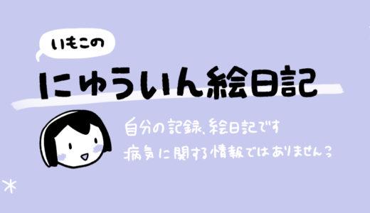 【にゅういん絵日記】5日目、6日目