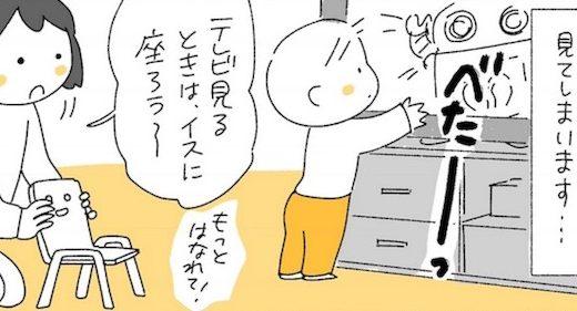むすこ漫画「椅子にすわろう」「おなかにアップリケ」