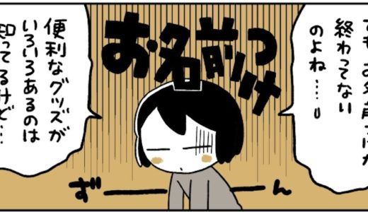 【入園直前!】面倒くさい??めんどくさがりのお名前つけ!おすすめグッズを紹介します