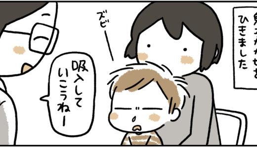 風邪をひいたしお太郎