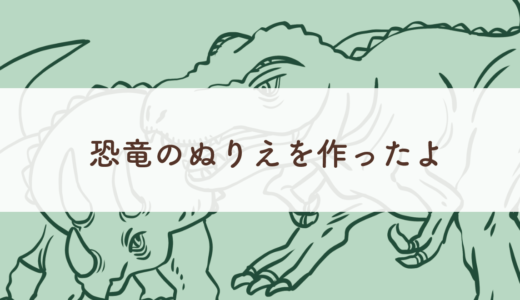【ダウンロードデータあり】恐竜のぬりえを作ったよ