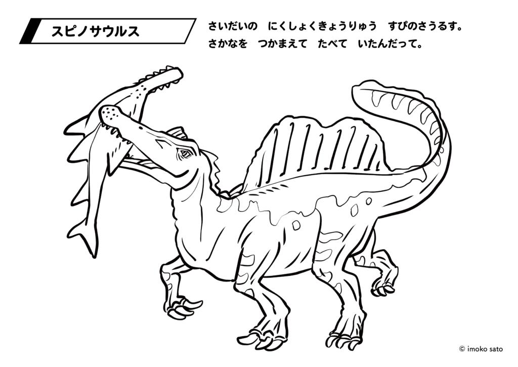 スピノサウルスぬりえ
