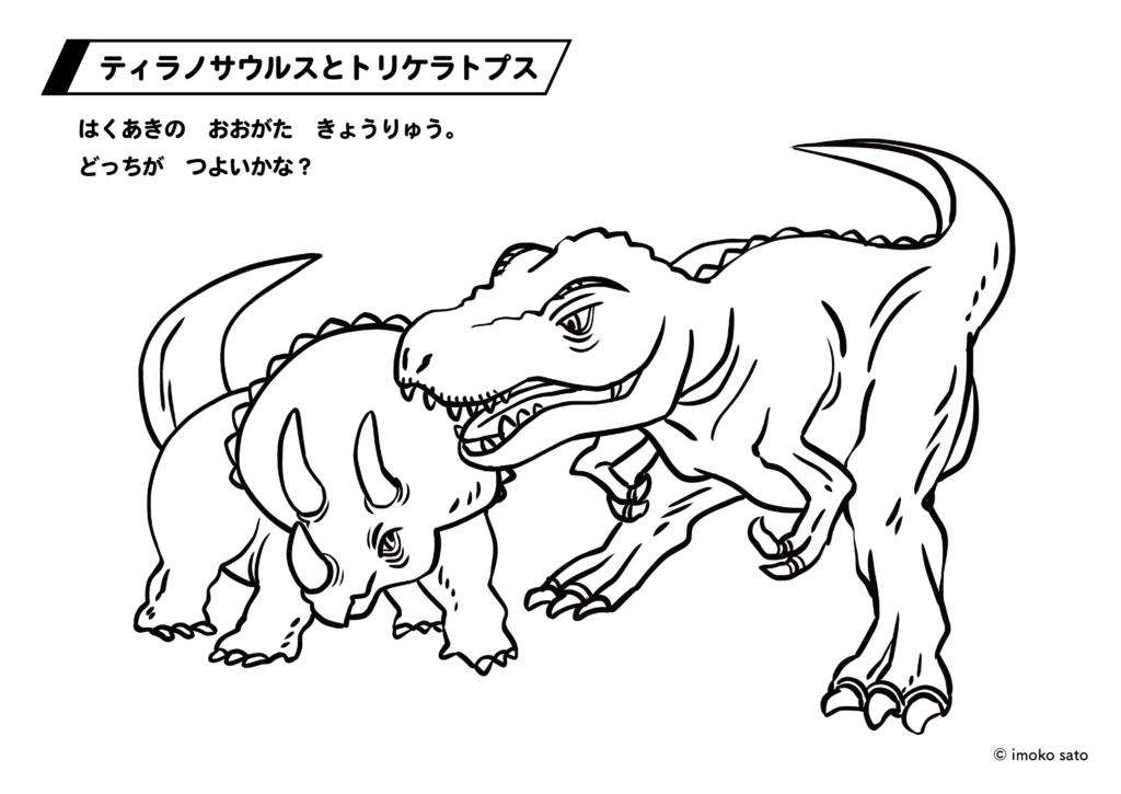 ティラノサウルスとトリケラトプスのぬりえ