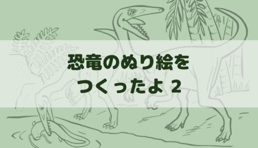 【ダウンロードデータあり】恐竜のぬりえを作ったよ その2