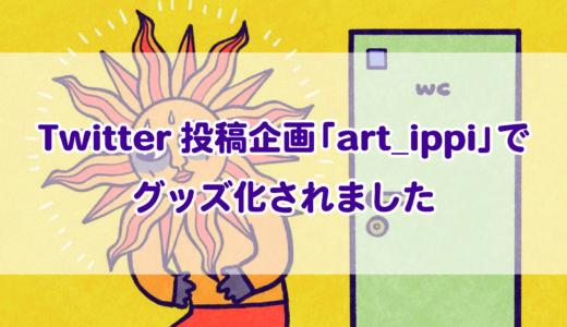 Twitter投稿企画「art_ippi」でグッズ化されました